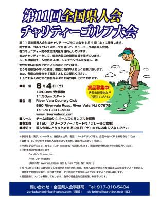 Kenjinkai_flyer